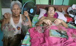 รักของแม่ แม่วัย 78 ปี ช่วยลูกพิการ 54 ปี นอนถักสายน้ำเกลือขายไม่ได้แล้ว