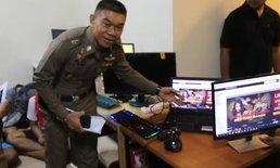 ตำรวจจ่อเรียกนักพนันบอล 914 คน หลังบุกทลายเว็บพนันออนไลน์