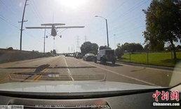 ระทึก! นักบินหญิงนำเครื่องบินลงจอดฉุกเฉินกลางถนนในสหรัฐฯ