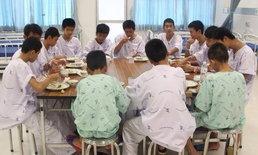 """""""ทีมหมูป่า"""" เตรียมกลับบ้าน 19 ก.ค. ตั้งโต๊ะแถลงข่าวหมู่ป้องกันคำถามคุกคาม"""