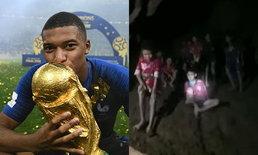 ฮือฮา! แต้มบอลโลก-วันพบทีมหมูป่า ให้โชค ออกตรง 2 ตัวบน-ล่าง