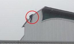 วุ่นกันใหญ่-คนร้ายหนีกบดานบนหลังคาโรงงาน เจ้าหน้าที่ปิดล้อมนานกว่า 4 ชม.
