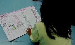 ญาติร้องคุณครูตีเด็ก 3 ขวบ เป็นรอยช้ำ เหตุแค่ระบายสีไม่ได้