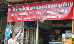 """เจ้าของร้านค้าสุดทน ถูกเรียกเก็บส่วยบ่อย ติดป้าย """"ไม่ได้เป็นเจ้ามือหวยเถื่อน"""""""