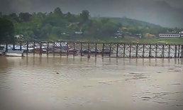 สถานการณ์น้ำท่วมสังขละบุรีเริ่มคลี่คลาย แต่ยังต้องเฝ้าระวัง 24 ชั่วโมง