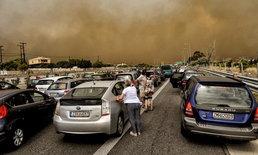 ไฟป่ามรณะ! ลามเมืองตากอากาศกรีซ โดนครอกตายเกลื่อนหาด ดับ 50 ศพ