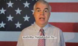เจ้าหน้าที่ทูตมะกันลิ้นพัน! เล่นเกมฝึกพูดภาษาไทยสุดหิน บอกเลยทั้งลุ้นทั้งขำ