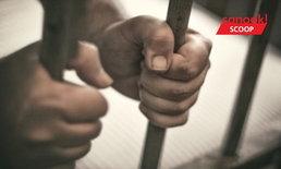 """ประเทศเหลื่อมล้ำ ความยุติธรรมชำรุด: เมื่อคนจนเป็นเหยื่อของระบบ """"ยุติธรรม"""""""