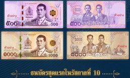 วันนี้เริ่มออกใช้ ธนบัตรชุดแรกในรัชกาลที่ 10 ชนิดราคา 500 และ 1,000 บาท