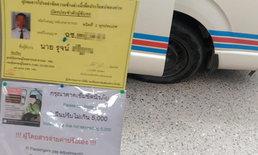 รถตู้ยางแบน แอร์ไม่เย็น ผู้โดยสารทวงถาม คนขับไล่ให้ไปนั่งคันอื่น