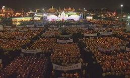 นายกฯ นำประชาชนจุดเทียนชัยถวายพระพร ในหลวง รัชกาลที่ 10