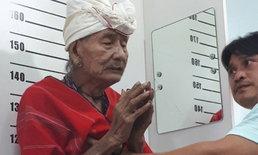 """""""ปู่คออี้"""" ได้สัญชาติไทย ทำบัตรประชาชนในวัย 107 ปี"""