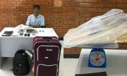หนุ่มมัลดีฟส์ขนเฮโรอีน 800 กรัม คาสนามบินดอนเมือง
