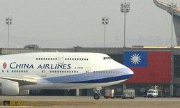 """""""ไต้หวัน"""" ขู่ตอบโต้ หลังสายการบินโดนบีบ ให้ระบุเป็น """"ส่วนหนึ่งของจีน"""" บนเว็บไซต์"""