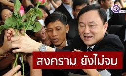 """""""ทักษิณ"""" ประกาศไม่ยอมแพ้ ขอสู้เพื่อประชาธิปไตยและศักดิ์ศรีคนไทย"""