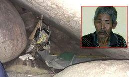 หมอผีอินโดนีเซีย สุดหื่น ขังสาวในถ้ำ ลวงข่มขืนนาน 15 ปี