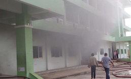 เกือบวอด! ไฟไหม้หอประชุมโรงเรียนดังขอนแก่น เจ้าหน้าที่คาดไฟลัดวงจร