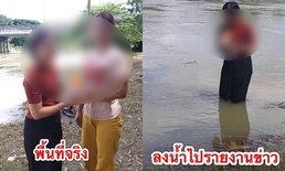 นักข่าวช่องดังเจอดราม่า ยืนรายงานข่าวในแม่น้ำ หวั่นคนตื่นตระหนกน้ำท่วมเพชรบุรี