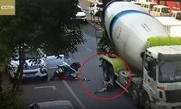 วินาทีสาวจีนโกงความตาย ถูกรถโม่ปูนวิ่งทับหัว แต่รอด! (มีคลิป)