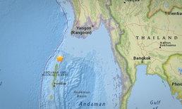 แผ่นดินไหว 4.9 เหนือหมู่เกาะนิโคบาร์ ทะเลอันดามัน ไม่แจ้งเตือนสึนามิ