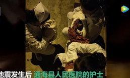เผยคลิประทึก แผ่นดินไหว 5.0 มณฑลยูนนาน พยาบาลอุ้มทารกนั่งหลบภัย