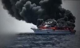 เรือชมวาฬระทึก ไฟไหม้ขณะอยู่กลางทะเลไต้หวัน 46 ชีวิต หนีตายรอดหวุดหวิด