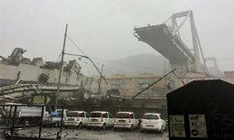 สะพานอิตาลีถล่ม รถร่วงกระแทกพื้นสูง 100 เมตร ดับแล้ว 22 ราย