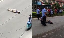 ทั้งตกใจ...ทั้งงง? หญิงจีนโดนมัดตัว นอนขวางอยู่กลางถนน