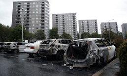 แก๊งวัยรุ่นสุดคะนอง เผารถวอด 80 คัน ทำไฟไหม้ 3 เมืองใหญ่ในสวีเดน