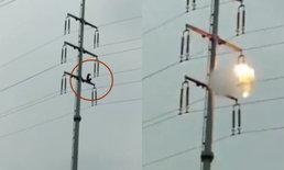 ชายคลั่งปีนเสาไฟฟ้าแรงสูง ถอดเสื้อโบกโดนหม้อแปลงระเบิด ร่วงดับคาที่