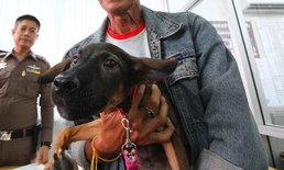 """""""ลุงทุ่มสุนัข"""" เข้าพบ จนท. หลังกลุ่ม Watchdog Thailand แจ้งความทารุณกรรมสัตว์"""