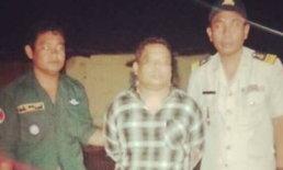 """จับได้แล้ว """"เสี่ยอ้วน"""" บงการฆ่า """"สปาย-ฟอส"""" กำลังจะหนีจากกัมพูชาไปเวียดนาม"""