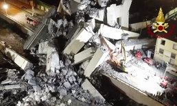 อิตาลีประกาศภาวะฉุกเฉิน 1 ปี เหตุสะพานมอเตอร์เวย์ถล่ม ดับพุ่ง 39 ศพ