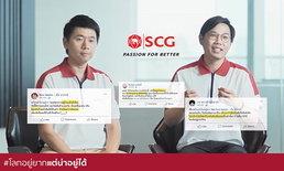 โลกอยู่ยาก แต่น่าอยู่ได้ ภายใต้คำมั่นสัญญา Passion For Better จาก SCG