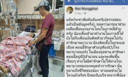 วอนช่วยสาวไทยแดนกิมจิ-ป่วยติดเชื้อในกระแสเลือด สูญเงินค่ารักษาเกือบหมดตัวแล้ว