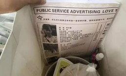 หวังช่วยสังคม ร้านอาหารจีนแนบประกาศเด็กหายลงในออเดอร์ลูกค้า