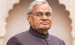 """""""วัจปายี"""" อดีตผู้นำอินเดีย 3 สมัย ถึงแก่อสัญกรรมในวัย 93 ปี"""