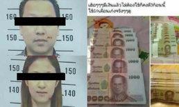 ล่าโจร 2 ผัวเมียตระเวนลักทรัพย์นาน 15 ปี โพสต์อวดชีวิตร่ำรวยลงโซเชียล