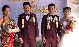ล้างอาถรรพ์งานแต่งแฝด! น้องชายจับคู่เพื่อนเจ้าสาว แต่งงานหลอกแก้เคล็ด