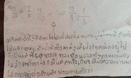 เด็ก ป.6 เครียด เขียน จม. ขอลาตาย  หลังถูกต่อว่าเพราะทำโจทย์คณิตศาสตร์ไม่ได้