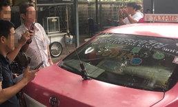 รวบแล้ว! เเท็กซี่มหาภัย ฉกทรัพย์ผู้โดยสารเมาหลับ กวาดทรัพย์สินนับแสนบาท