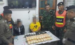 """รวบคาด่าน! ขบวนการลำเลียงยาเสพติด """"ชาวไทยใหญ่"""" ของกลางเพียบ"""