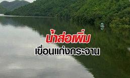 กรมชลฯ เตือนระดับน้ำตัวเมืองเพชรบุรี - ระดับน้ำเขื่อนแก่งกระจานส่อเพิ่ม