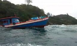 ทะเลคลั่ง...คลื่นแรงซัดเรือขนสินค้าเครื่องดับ หวิดชนโขดหิน จนท.เข้าช่วยลาก