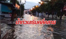 เมืองเพชรบุรีคลี่คลาย แต่ยังจับตาฝน น้ำทะเลหนุนเสี่ยงท่วมซ้ำ