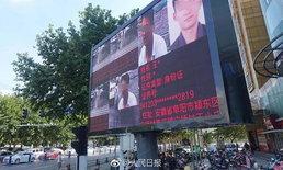 จีนใช้กล้องตรวจจับใบหน้า ขึ้นชื่อประจานกลางสี่แยก หวังลดคนข้ามถนนฝ่าฝืนสัญญาณ