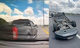 เผยคลิป เก๋งถูกกระบะปาดหน้าทำรถเสียหลักคว่ำ ชาวเน็ตถกเถียง แช่ขวาทำไม?
