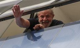 """ศาลบราซิลสั่งห้าม """"ลุลา"""" ขวัญใจคนเสื้อแดง ลงชิงตำแหน่งผู้นำประเทศ"""