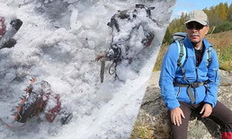 นักปีนเขา หายตัวนานกว่า 4 ปี พบอีกที ร่างฝังในก้อนน้ำแข็ง