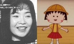 """""""โมโมโกะ ซากุระ"""" ผู้แต่งการ์ตูน """"มารุโกะ"""" เสียชีวิตด้วยวัย 53 ปี หลังป่วยมะเร็งเต้านม"""